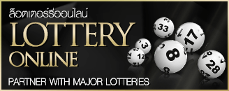 Arrayhome-gameOnline-lotto-alt